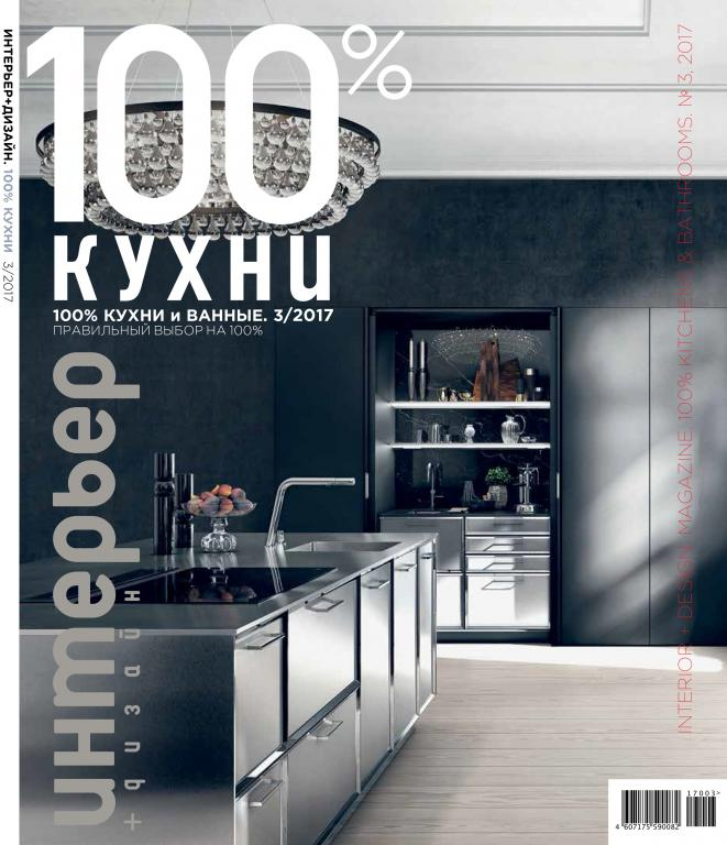 INTERIOR DESIGN MAGAZINE, 100% KITCHENS AND BATHROOMS, 03.2017, RUSSIA